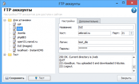 Program window: FTP accounts