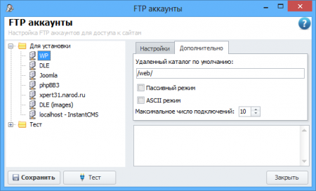 Additional settings of FTP accounts