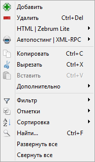 Context menu of project tree
