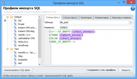 Profiles of import SQL (tab «Article (main)»)