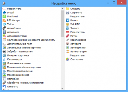 Window of options of menu Zebroid