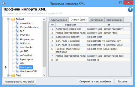 Profiles of import XML (tab «Article (add.)»)