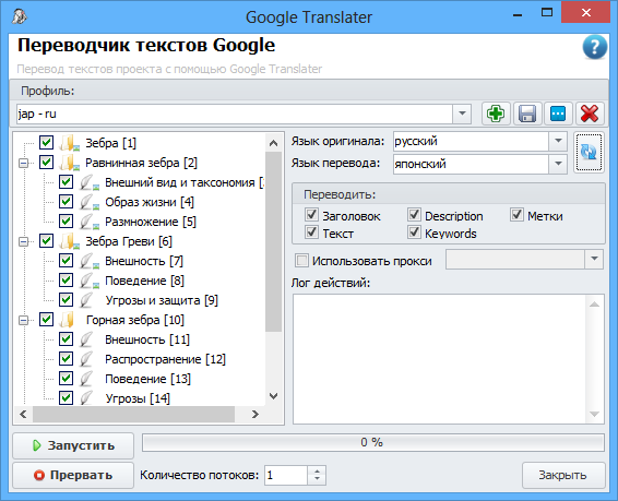 Options of the translator of texts Google Translater