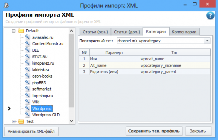 Profiles of import XML (tab «Category»)