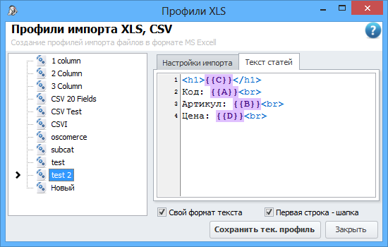 Profiles of import XLS (tab «the Text of articles»)