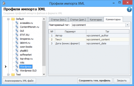 Profiles of import XML (tab «Comments»)