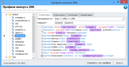 Profiles of import XML (tab «Article (main)»)