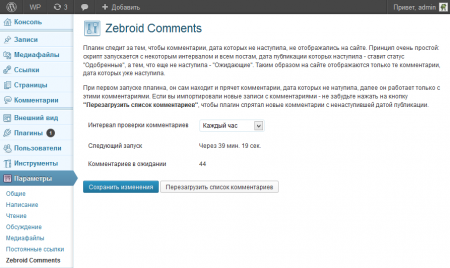 Adminka of a plug-in of the postponed publication of comments