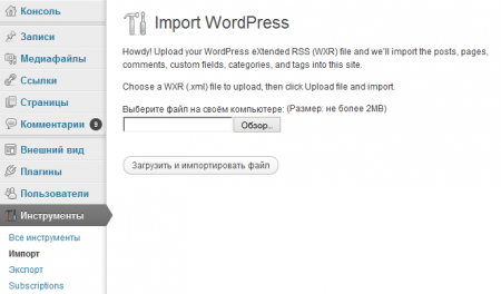 The form of import files in format WordPress
